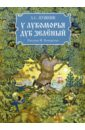 Александр Пушкин - У Лукоморья дуб зеленый обложка книги