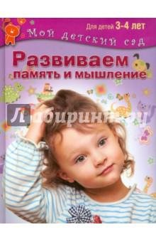 Развиваем память и мышление. Пособие для занятий с детьми 3-4 лет - Гаврина, Топоркова, Кутявина
