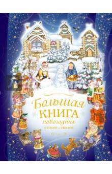 Большая книга новогодних стихов и сказок - Усачев, Фет, Высотская