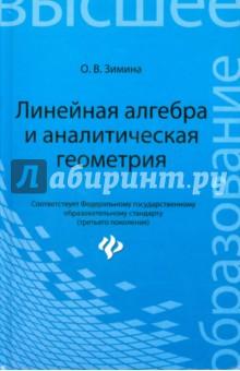 Линейная алгебра и аналитическая геометрия - Ольга Зимина