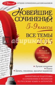 Новейшие сочинения. Все темы 2015. 5-9 классы - Бойко, Калугина, Корсунова