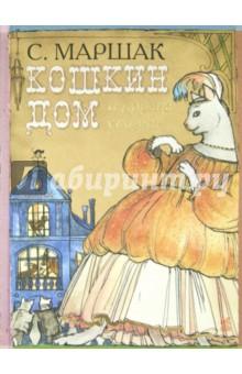 Кошкин дом и другие сказки - Самуил Маршак