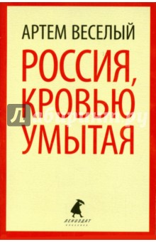Россия, кровью умытая - Артем Веселый