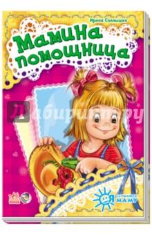 Мамина помощница - Ирина Солнышко