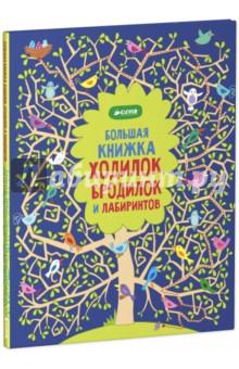 Кирстин  Робсон  -  Большая  книжка  ходилок,  бродилок  и  лабиринтов  обложка  книги