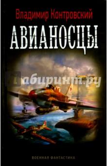 Авианосцы - Владимир Контровский