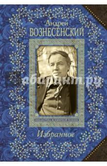 Избранное - Андрей Вознесенский