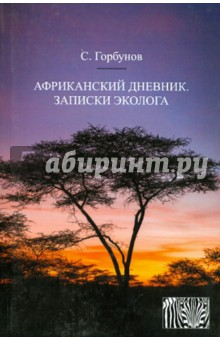 Африканский дневник. Записки эколога - Святослав Горбунов