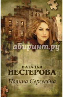 Полина Сергеевна - Наталья Нестерова