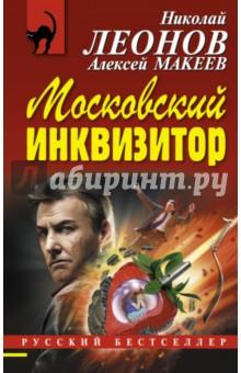 Московский инквизитор - Леонов, Макеев