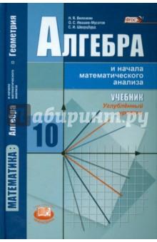 Алгебра и начала математического анализа. 10 класс. Учебник. Углублённый уровень. ФГОС - Виленкин, Шварцбурд, Ивашев-Мусатов