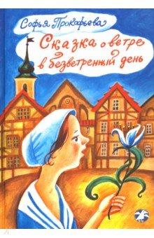 Сказка о ветре в безветренный день - Софья Прокофьева