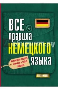 Все правила немецкого языка - Сергей Матвеев