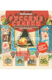Комплект Любимые русские сказки (4 книги)