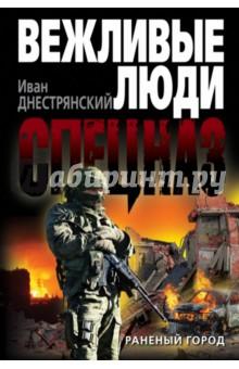 Раненый город - Иван Днестрянский