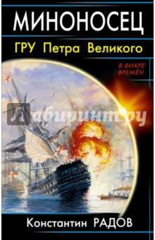 Миноносец. ГРУ Петра Великого - Константин Радов