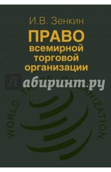 Право Всемирной торговой организации - Игорь Зенкин
