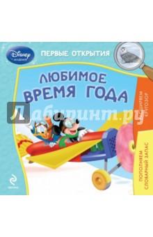 Купить Любимое время года ISBN: 978-5-699-74208-0