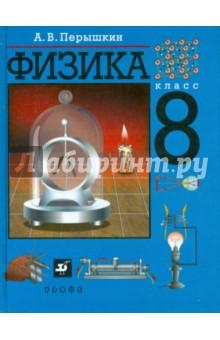 Физика. 8 класс. Учебник - Александр Перышкин