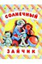 Александр Анашкин - Солнечный зайчик обложка книги