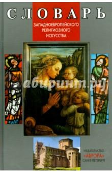 Словарь западноевропейского религиозного искусства - Виктория Гусакова