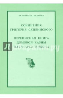 Сочинения Григория Скибинского. Переписная книга домовой казны патриарха Никона