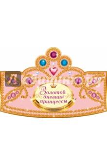 Золотой дневник принцессы обложка книги