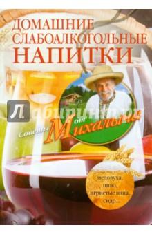 Домашние слабоалкогольные напитки - Николай Звонарев