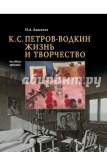 К.С. Петров-Водкин. Жизнь и творчество - Наталия Адаскина