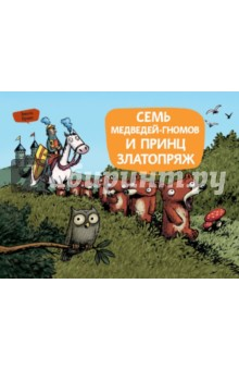 Купить Эмиль Браво: Семь медведей-гномов и принц Златопряж ISBN: 978-5-91339-279-4