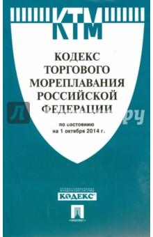 Кодекс торгового мореплавания РФ на 01.10.14