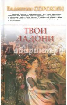 Твои ладони - Валентин Сорокин