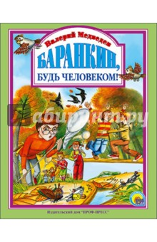 Баранкин, будь человеком! - Валерий Медведев
