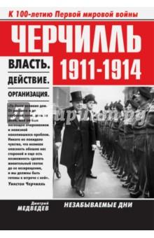 Черчилль. 1911-1914. Власть. Действие. Организация. Незабываемые дни - Дмитрий Медведев