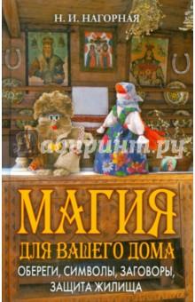 Наталья Нагорная: Магия для вашего дома. Обереги, символы, заговоры, защита жилища