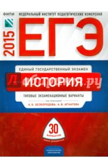 ЕГЭ-2015 История.Типовые экзаменационные варианты. 30 вариантов.