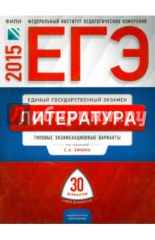 ЕГЭ-2015 Литература. Типовые экзаменационные варианты. 30 вариантов.