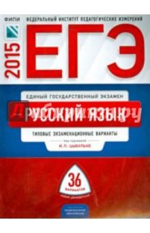 ЕГЭ-2015. Русский язык. 36 вариантов.