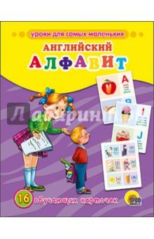 Обучающие карточки Английский алфавит (16 карточек)