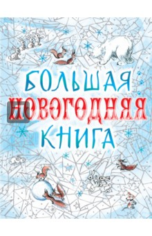Большая новогодняя книга - Успенский, Маршак, Сутеев
