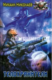 Купить Михаил Николаев: Телохранители ISBN: 978-5-516-00259-5