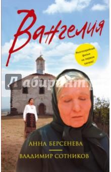 Купить Берсенева, Сотников: Вангелия ISBN: 978-5-699-75456-4