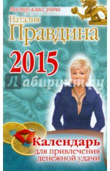 Календарь для привлечения денежной удачи на 2015 год - Наталия Правдина