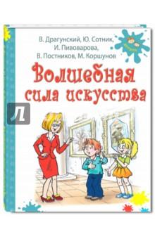 Михаил Коршунов - Волшебная сила искусства обложка книги