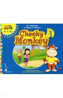Cheeky Monkey 3. Развивающее пособие для дошкольников. Подготовительная группа. 6-7 лет. ФГОС - Комарова, Харпер, Медуэлл
