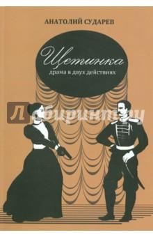 Щетинка. Драма в двух действиях - Анатолий Сударев