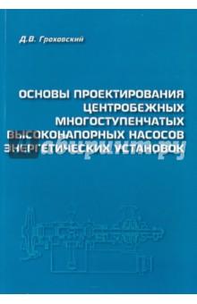 Основы проектирования центробежных многоступенчатых высоконапорных насосов энергетических установок - Донат Гроховский