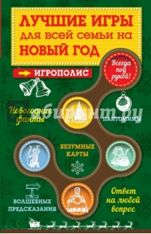 Лучшие игры для всей семьи на Новый год - Ирина Парфенова