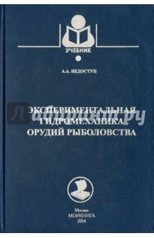 Экспериментальная гидромеханика орудий рыболовства - Александр Недоступ