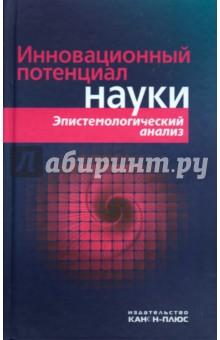 Инновационный потенциал науки. Эпистемологический анализ - Бажанов, Баранец, Веревкин
